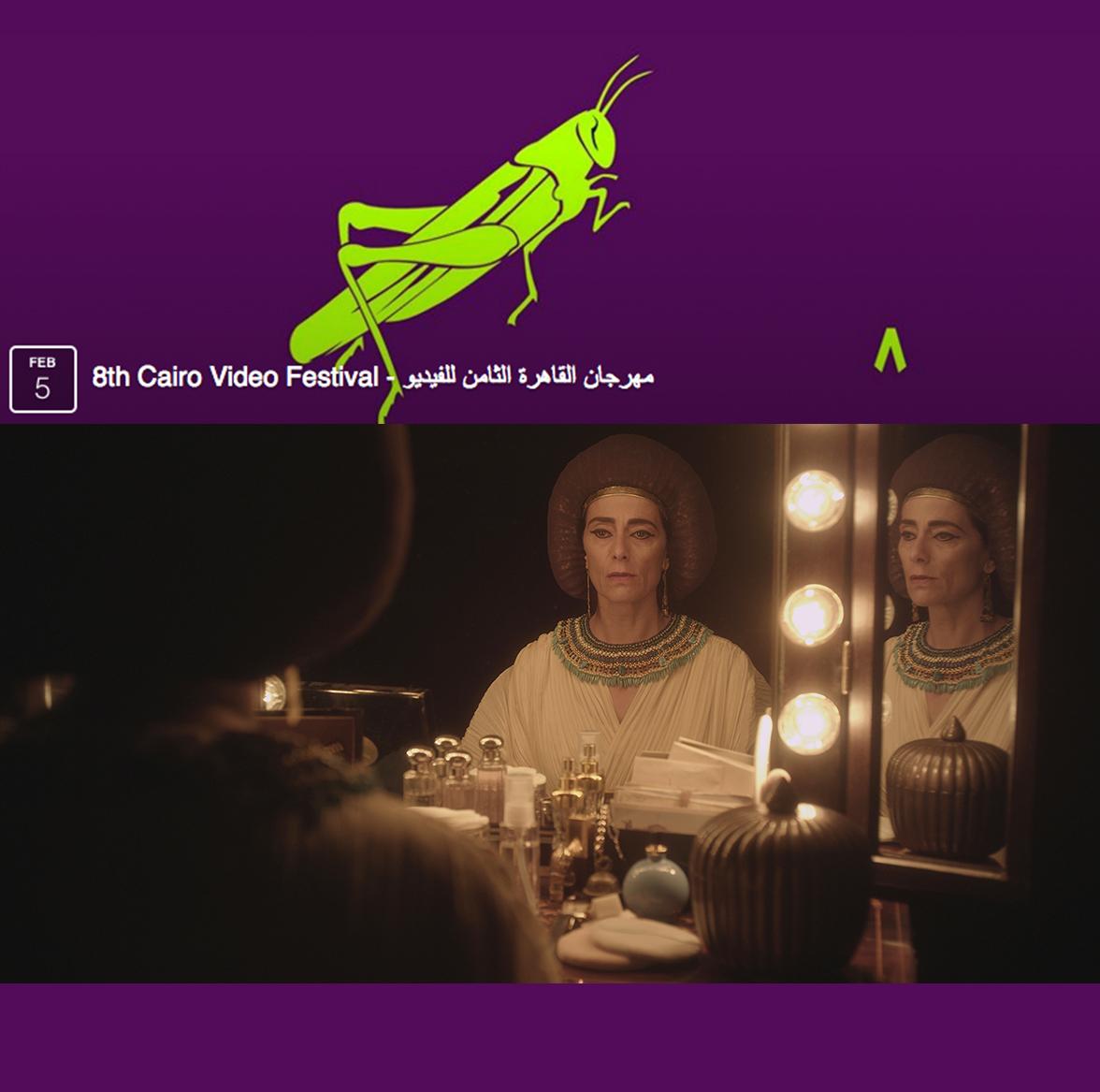 Cairo_Video_Festival