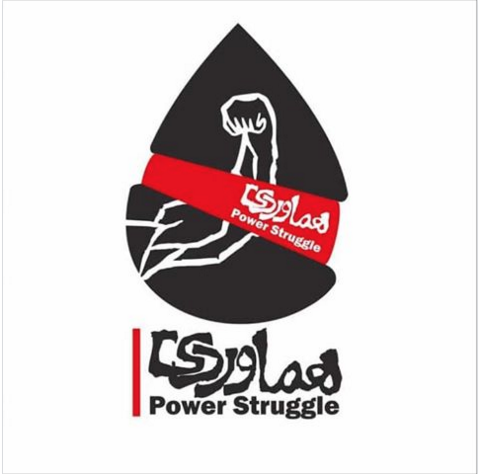PowerStruggle